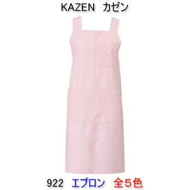 KAZEN カゼン 922エプロン(ミドル丈)