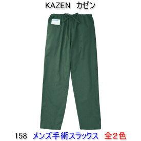 KAZEN カゼン 158男性用 スラックス