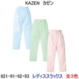 KAZEN カゼン 821-91女性用 スラックス