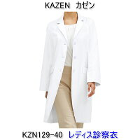 KAZENカゼンKZN129-40レディス診察衣