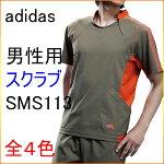 adidasアディダスKAZENカゼンsms113スクラブ