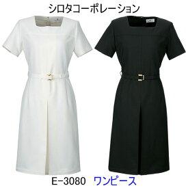 シロタコーポレーション E-3080 ワンピース 白衣 女性 ユニフォーム