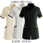 シロタコーポレーションE-3125ジャケット