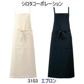 シロタコーポレーション/3103/エプロン/エステ/エプロン/ユニフォーム