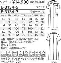 シロタコーポレーションE-3134ワンピース