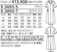 シロタコーポレーションE-3093ワンピース