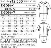 シロタコーポレーションE-3096ジャケット