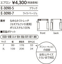 シロタコーポレーションE-3090エプロン