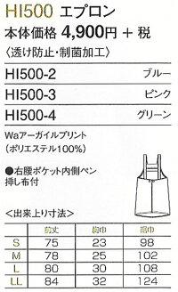 フォークHI500エプロン