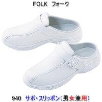 フォーク940サボ・スリッポン