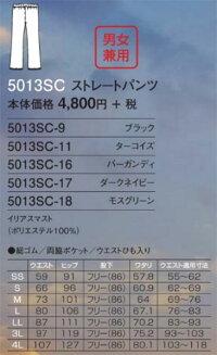 フォーク5013SCストレートパンツ
