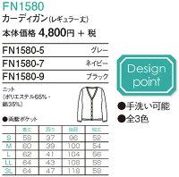 フォークFN1580カーディガン