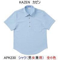 KAZENカゼンAPK230男女兼用ニットシャツ