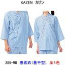 KAZEN カゼン 285-98男女兼用 患者衣(甚平型)