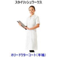 スタイリッシュワークスホリードクターコート(半袖)