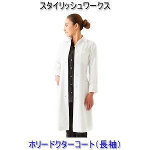 スタイリッシュワークス/ホリードクターコート(長袖)/エステ/白衣/ユニフォーム/制服/看護師