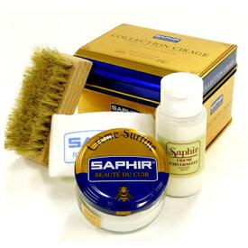 SAPHIR サフィール シューケアセット 2000 ブラック【RCP】