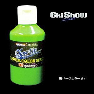 シグナル SHOW UP事業部 ベースカラー フォレストグリーンマイクロボトル #EBC05MCB