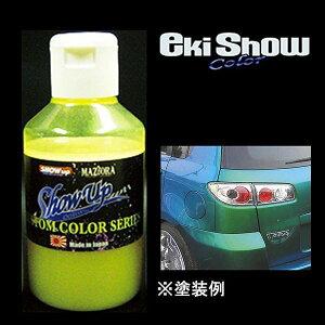 シグナル SHOW UP事業部 EkiShow SCARABEUS マイクロボトル #EKI-SCR-MCB