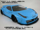 SFIDA 1/10 LB☆WORKS Ferrari 458 ボディキット(未塗装) SF-001