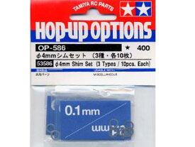【送料無料】タミヤ φ4mm シムセット (3種・各10枚) 品番OP-586 (ITEM 53586)