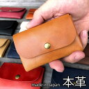 本革 小銭入れ メンズ レディース 革 コインケース 財布 コインケース レザーヌメ革 日本製 送料無料小さい 極小財布 …