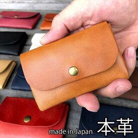 本革 小銭入れ メンズ レディース 革 コインケース 財布 コインケース レザーヌメ革 日本製 送料無料小さい 極小財布 カードケース 名刺入れ ks013ギフト プレゼント