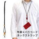 日本製 ネックストラップ ロングストラップ 本革×パラコードks029 スマホ 鍵 パスケース ID レザー 牛革 ストラップ…