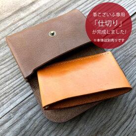 革こざいふ(ks013)専用の仕切り販売ページです※本体は別売りです 日本製 コインケース用 ks013sikiri