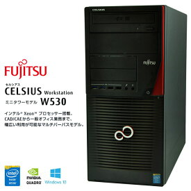 富士通 WorkStation CELSIUS W530 Xeon E3-1280 V3 HDD250GB 8GBメモリー Quadro k2000 Windows10 Pro 64bit【中古】
