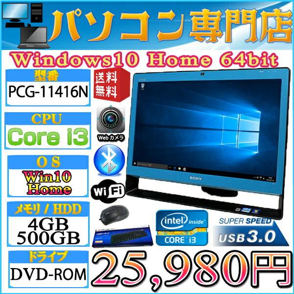 超人気機種 21.5型 SONY一体型(PCG-11416N) Core i3 2370-2.4GHz メモリ4GB HDD500GB マルチ WLAN内蔵 Win10 Home 64bit済 新品キーボードマウス付【Webカメラ,USB3.0,Bluetooth】