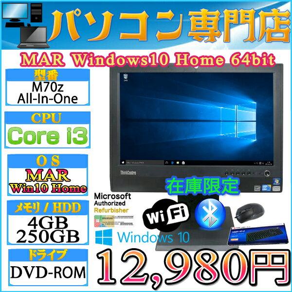 【在庫限定、訳あり】 Lenovo製 M70z All-in-One 一体型19インチ i3 540-3.06GHz メモリ4GB HDD250GB DVDドライブ WLAN付 MAR Windows10 Home 64bit済 プロダクトキー付【新品マウス&キーボード付】【Bluetooth】【中古】