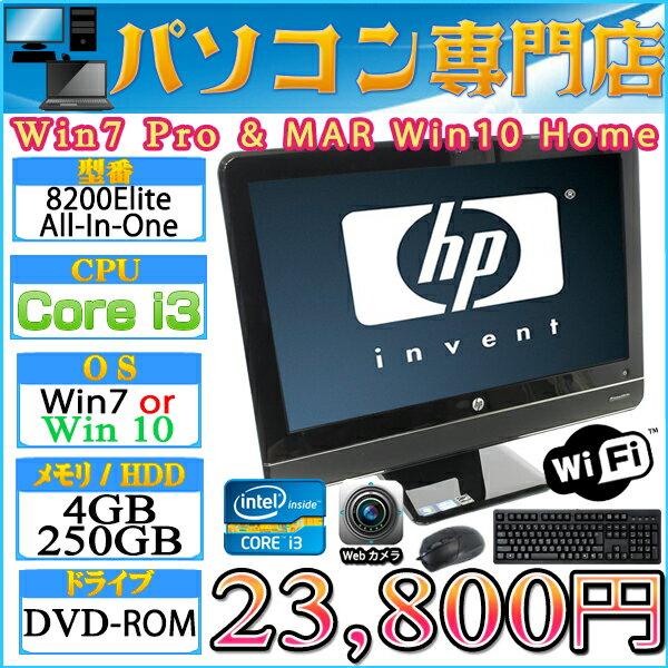 数量限定 HP製 8200Elite All-in-One 一体型23インチ 第2世代 CoreI3-2120 3.3GHz メモリ4GB HDD250GB DVDドライブ Windows7Pro & MAR Windows10 Home プロダクトキー付【新品キーボード&マウス,Webカメラ】【中古】