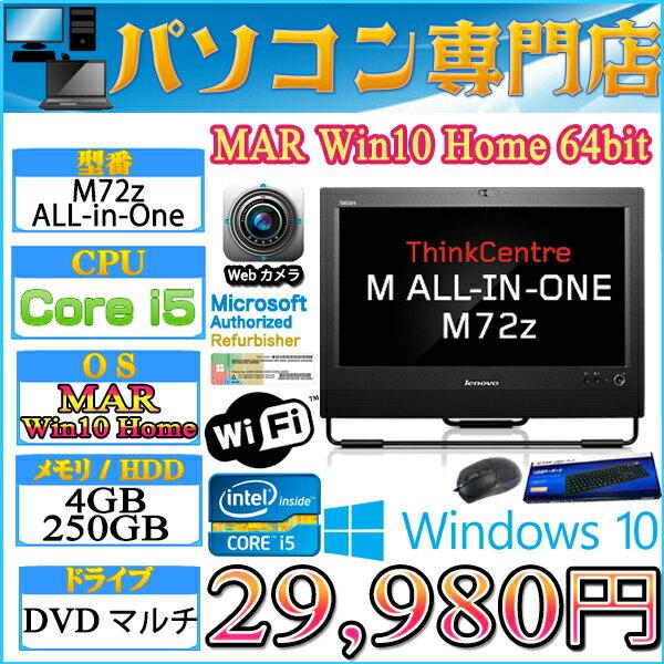 Lenovo製 M72z All-in-One 一体型20インチ Core i5-3470s 2.90GHz メモリ4GB HDD250GB DVDマルチ WLAN付 MAR Windows10 Home 64bit済 プロダクトキー付【Webカメラ】【新品マウス&キーボード付】【中古】【05P03Dec16】【1201_flash】