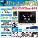Lenovo製 M71z All-in-One 一体型20インチ Core i3-2100 3.1GHz メモリ4GB HDD250GB DVDマルチ WLAN付 MAR Windows10 Home 64bit済 プ…
