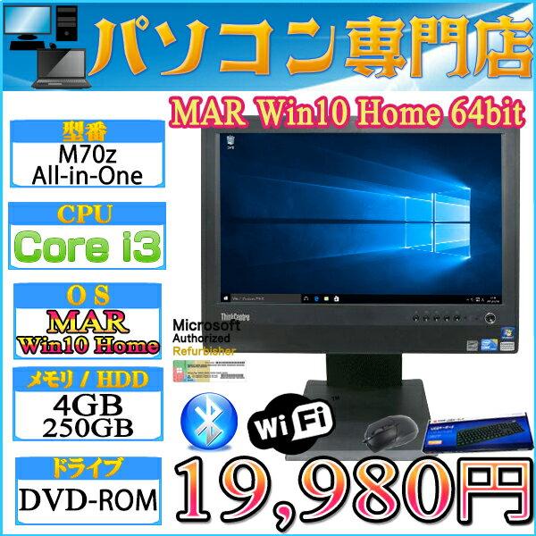 数量限定 Lenovo製 M70z All-in-One 一体型19インチ i3 540-3.06GHz メモリ4GB HDD250GB DVDドライブ WLAN付 MAR Windows10 Home 64bit済 プロダクトキー付【新品マウス&キーボード付】【Bluetooth】【中古】【05P03Dec16】【1201_flash】