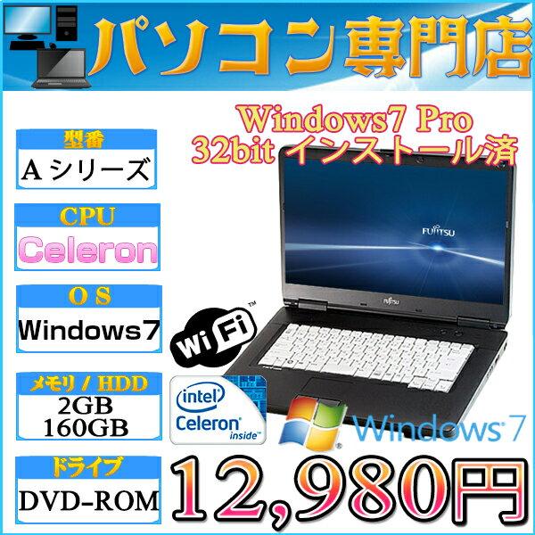 15.4型〜 富士通製 Aシリーズ Celeron900 2.2GHz メモリ2GB HDD160GB DVDドライブ 無線LAN付 Windows7 Professional 32bit DtoD領域有【中古】