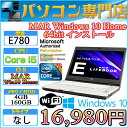 15.6型ワイド FMV製 E780 Core i5 520M-2.4GHz メモリ4GB HDD160GB 無線LAN付 MAR Windows10 Home 64bit済&プロダクトキー付【中古】