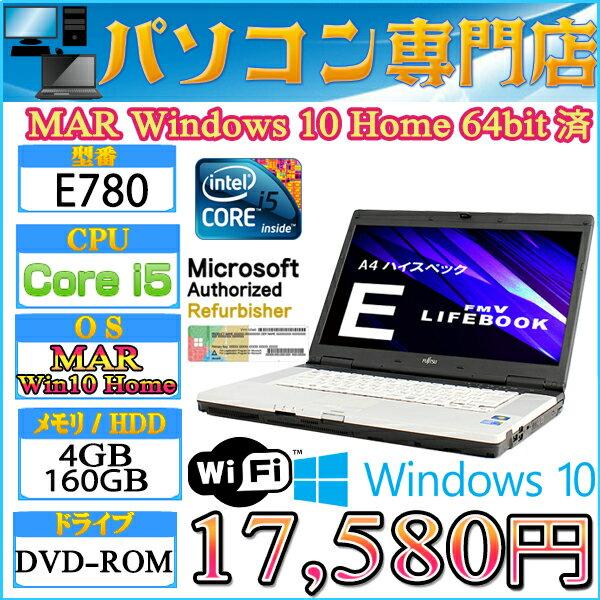 15.6型ワイド FMV製 E780 Core i5 520M-2.4GHz メモリ4GB HDD160GB DVDドライブ 無線LAN付 MAR Windows10 Home 64bit済&プロダクトキー付【中古】【05P03Dec16】【1201_flash】
