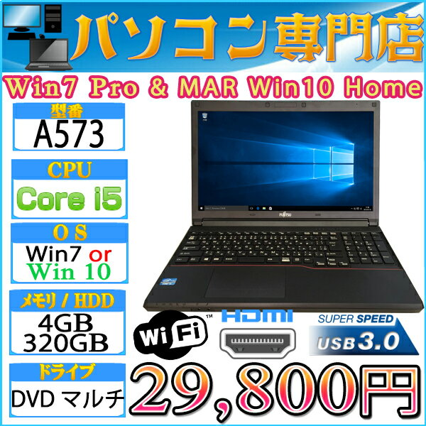 15.6型ワイド FMV製 A573 Core i5 3340M-2.7GHz メモリ4GB HDD320GB DVDマルチ 無線LAN付 Windows7Pro & MAR Windows10 Home済【HDMI,USB3.0,テンキー,Bluetooth】【中古】