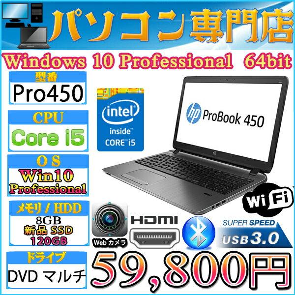 15.6型ワイド HP製 ProBook 450 G1 Corei5 4200M 2.5GHz(第四世代) メモリ8GB 新品SSD120GB マルチ 無線LAN内蔵 Windows10 Professional 64bit アップグレード済【中古】【HDMI】【USB3.0,テンキー,Webカメラ,Bluetooth】
