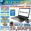15.6型ワイド HP製 ProBook 450 G1 Corei5 4200M 2.5GHz(第四世代) メモリ8GB 新品SSD120GB マルチ 無線LAN内蔵 Windows10 Professiona…