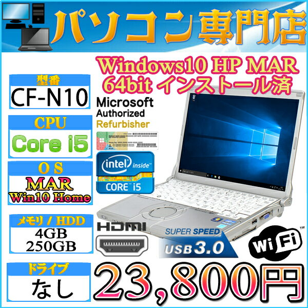 Panasonic CF-N10 Core i5 2520M 2.5GHz メモリ4GB HDD250GB 無線LAN付 Windows10 Home 64bit済 プロダクトキー付属【HDMI】【USB 3.0】【中古】【05P03Dec16】【1201_flash】