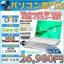 Panasonic 12.1型 CF-S9 Core i5 2.40GHz メモリ4GB HDD250GB DVDマルチ 無線LAN付 Windows10 Home 64bit済 プロダクトキー付属【