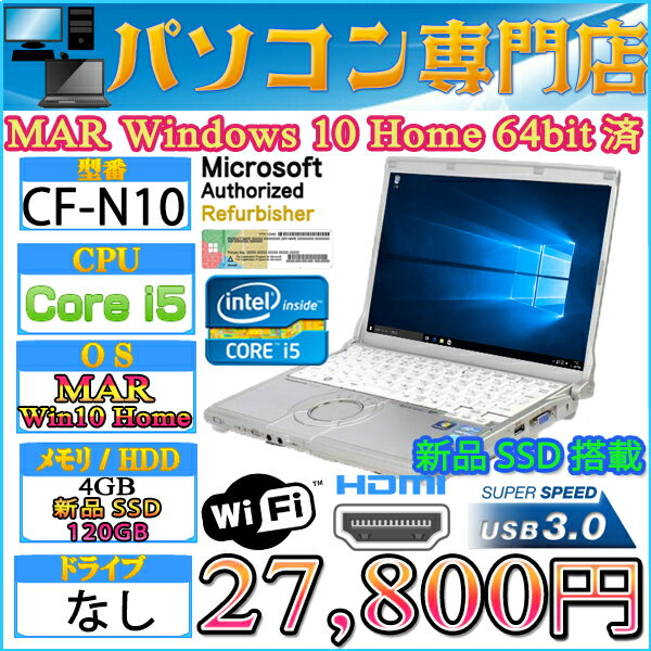 Panasonic CF-N10 Core i5 2520M 2.5GHz メモリ4GB 新品SSD120GB 無線LAN付 Windows10 Home 64bit済 プロダクトキー付属【HDMI】【USB 3.0】【中古】