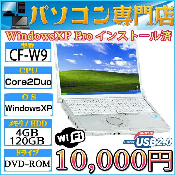 【掘り出し物】【訳有】Panasonic CF-W9 Core2Duo U9600-1.6GHz メモリ4GB HDD120GB DVD 無線LAN付 WindowsXP Pro SP3 32bit済【ダウングレードモデル】【USB 2.0】【中古】