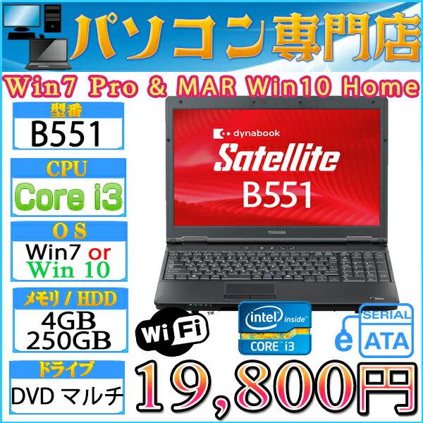 15.6型HD液晶 東芝製 B551 Core i3 2310M-2.1GHz メモリ4GB HDD250GB マルチ 無線LAN付 Windows7 Professional&MAR Windows10 Home 64bitプロダクトキー付【テンキー、eSATA】【中古】