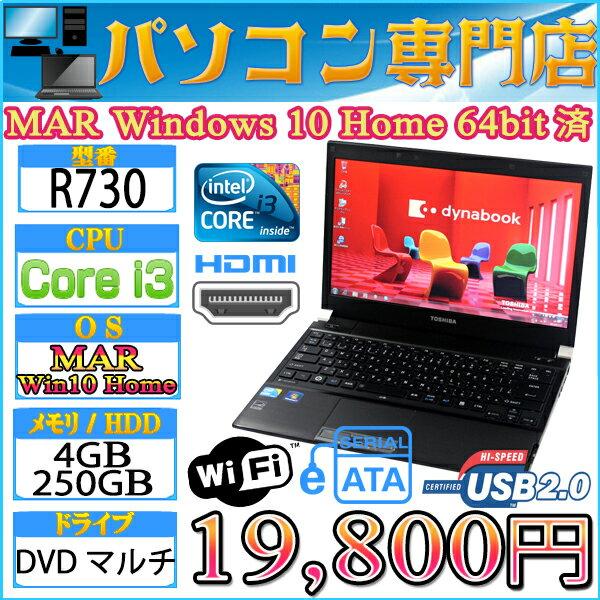 13.3型HD液晶 東芝製 R730 Core i3 380M-2.53GHz メモリ4GB HDD250GB マルチ 無線LAN内蔵 MAR Windows10 Home 64bit済【HDMI,eSATA】【中古】