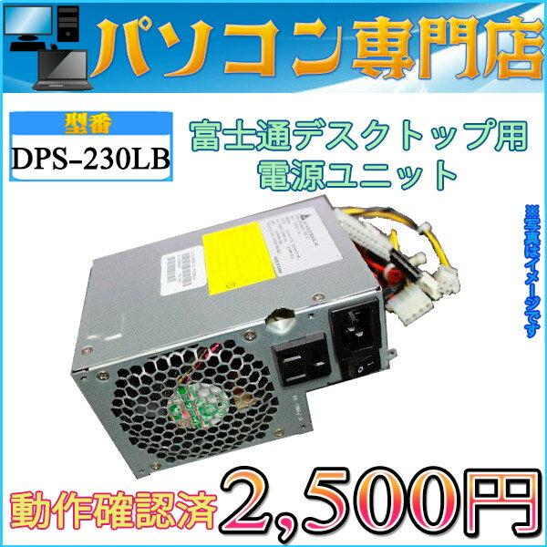 数量限定 ディスクトップパソコン 電源ユニット 富士通 ESPRIMO D550/B、D550/BX 電源Box DPS-230LB 230W【中古】【05P03Dec16】