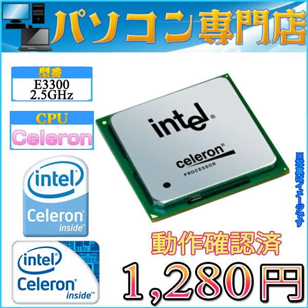 数量限定 ディスクトップ用 動作確認済 Intel製 Celeron Processor E3300 2.5GHz 1M Cache,800MHz FSB, LGA775【中古】【ヤマトDM便発送 代引き使用送料別】【05P03Dec16】